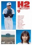 H2〜君といた日々 Vol.5