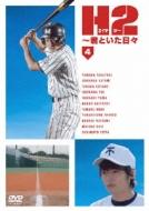 H2〜君といた日々 Vol.4