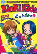 KinKi Kids どっとねっ