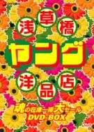 浅草橋ヤング洋品店 魂の在庫一掃大セールDVD-BOX