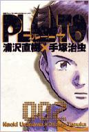 PLUTO 鉄腕アトム「地上最大のロボット」より 2 ビッグコミックス
