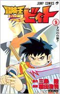 冒険王ビィト 9 ジャンプ・コミックス