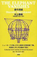 象の消滅 村上春樹短篇選集 1980‐1991