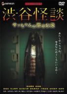 渋谷怪談 サッちゃんの都市伝説 デラックス版 BOX