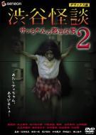 渋谷怪談 サッちゃんの都市伝説2 デラックス版