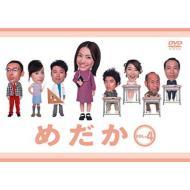 めだか vol.4