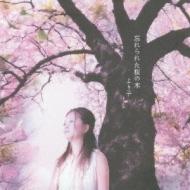 忘れられた桜の木【Copy Control CD】