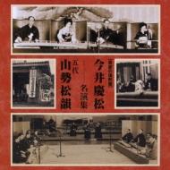 奇跡の復刻盤::今井慶松・五代 山勢松韻 名演集