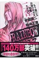 RAINBOW 二舎六房の七人 13 ヤングサンデーコミックス