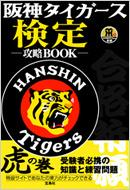 阪神タイガース検定攻略BOOK