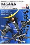BASARA STYLE Vol.1 カプコンオフィシャルブックス