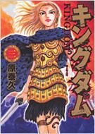 キングダム 3 ヤングジャンプ・コミックス