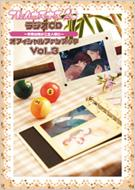 フルハウスキス2 ラジオCD‐今夜は俺がご主人様だ‐オフィシャルファンブック Vol.3