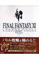 ファイナルファンタジー11 リーダースタイルver.061019 The PlayStation2 BOOKS