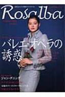 ROSALBA 30代からの本物ライフスタイル 04