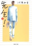 先生! 4 集英社文庫