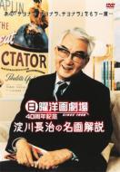 日曜洋画劇場 SINCE 1966 40周年記念 淀川長治の名画解説
