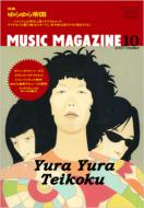 Music Magazine: 07 / 10月号