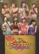 モーニング娘。コンサートツアー 2006 秋 踊れ!モーニングカレー