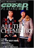 Cdでーたplatinum: All The Chemistry