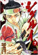 シグルイ 7 チャンピオンREDコミックス