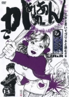 水10! ワンナイR&R Vol.13