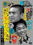 ダウンタウンのガキの使いやあらへんで!! 8 松本・山崎・ココリコ 絶対に笑ってはいけない高校(ハイスクール)+名作&傑作トーク集