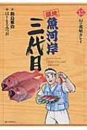 築地魚河岸三代目 15 ビッグコミックス