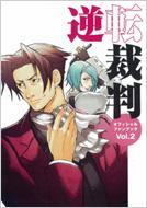 逆転裁判オフィシャルファンブック Vol.2 カプコンオフィシャルブックス