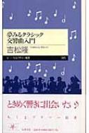 夢みるクラシック交響曲入門 ちくまプリマー新書