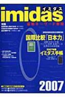imidas 2007