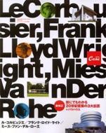 誰にでもわかる20世紀建築の3大巨匠+バウハウス ル・コルビュジエ/フランク・ロイド・ライト/ミース MAGAZINE HOUSE MOOK
