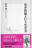 永井荷風という生き方 集英社新書