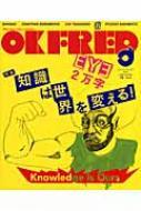 OK FRED 8