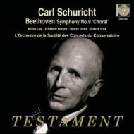 交響曲第9番『合唱』 カール・シューリヒト&パリ音楽院管弦楽団