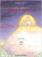 クリスマス・コンサート スコア&CD よくばりアレンジで弾くピアノ・ソロ