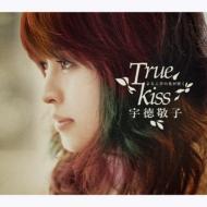 よろこびの花が咲く 〜True Kiss〜