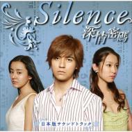 Silence 深情密碼 日本版サウンドトラック