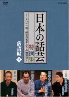 NHK DVD 日本の話芸 特撰集-ことば一筋、話芸の名手たちの競演会-落語編三