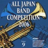 第54回2006全日本吹奏楽コンク-ル全国大会 高校編.4