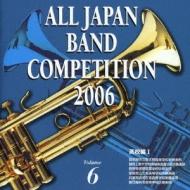 第54回2006全日本吹奏楽コンク-ル全国大会 高校編.1
