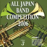 第54回2006全日本吹奏楽コンク-ル全国大会 中学校編.3