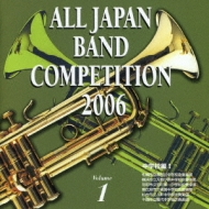 第54回2006全日本吹奏楽コンク-ル全国大会 中学校編.1