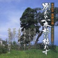 作詞家 高野公男-没 五十周年記念-::別れの一本杉は枯れず