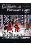 International Furniture Fairs 2006 世界5都市国際家具見本市レポート