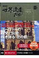 NHK世界遺産100 パリのセーヌ河岸ほか 第6巻 ヨーロッパ3 小学館DVD BOOK