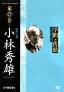 学問と情熱 小林秀雄 批評への道