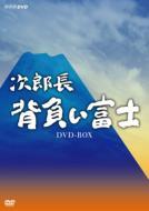 次郎長 背負い富士 DVD-BOX