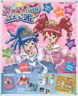 ふしぎ星の・ふたご姫GYU! 小学館カラーワイドシリーズ