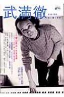 武満徹 没後10年、鳴り響く音楽イメージ KAWADE道の手帖